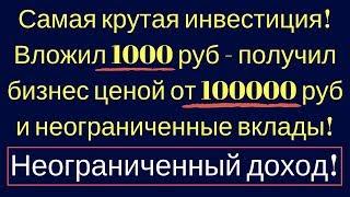 Самая крутая инвестиция! Вложил 1000 руб получил бизнес ценой от 100000 руб и неограниченные вклады!