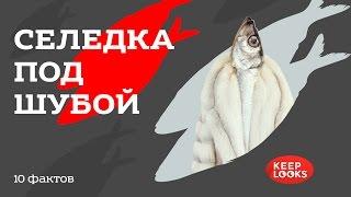 Селёдка под шубой (ШУБА). 10 фактов