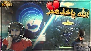 طفشونا الله يطفشهم ..!! Fortnite