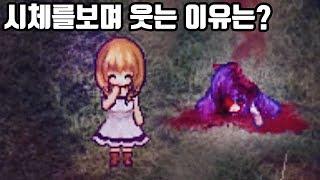[마녀의집:리메이크] 엑스트라 모드:진엔딩