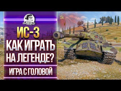Как правильно играть на ис 3 в world of tanks видео