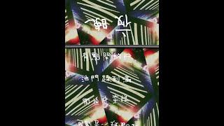 夜晚 - Julia Wu 吳卓源  Official Lyric Visual