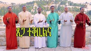 Tsega Tekebilna |  ጸጋ ተቐቢልና  - Eritrean Orthodox Tewahdo Mezmur - Nay hbret Mezmur - ZARA SELAM