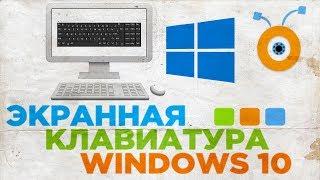 Как Включить Экранную Клавиатуру в Windows 10   Запуск Экранной Клавиатуры в Windows 10