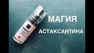Астаксантин - киллер морщин 😃 Rejuvi Asta Enhancing Serum