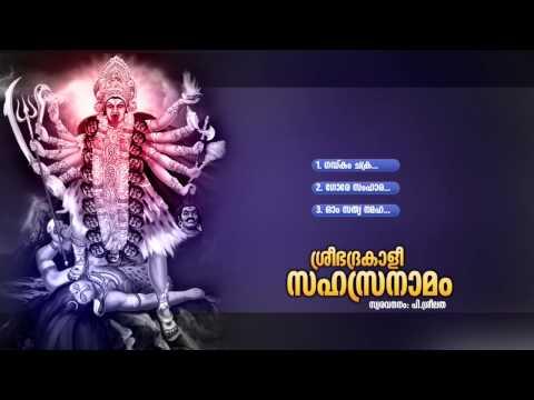 ശ്രീ ഭദ്രകാളി സഹസ്ര നാമം | SREE BHADRAKALI SAHASRA NAMAM | Hindu Devotional Songs Sanskrit