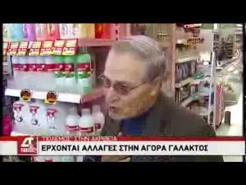 ΡΕΠΟΡΤΑΖ ΓΑΛΑ - ΑΝΤΖΥ ΜΑΝΟΥΣΕΛΗ - ΔΗΜΟΣΙΑ ΤΗΛΕΟΡΑΣΗ