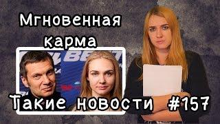 Мгновенная карма  Такие новости №157