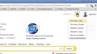 Главная (домашняя) страница Яндекс - настройка, виджеты, темы оформления