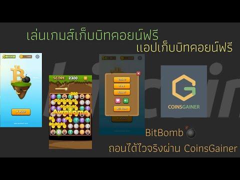ฺBitcoin Free บิทคอยน์ฟรี - เล่นเกมส์สะสมบิทคอยน์ ถอนไวมาก💣