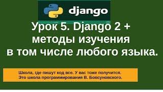 Урок 5. Django 2 + методы изучения в том числе любого языка.
