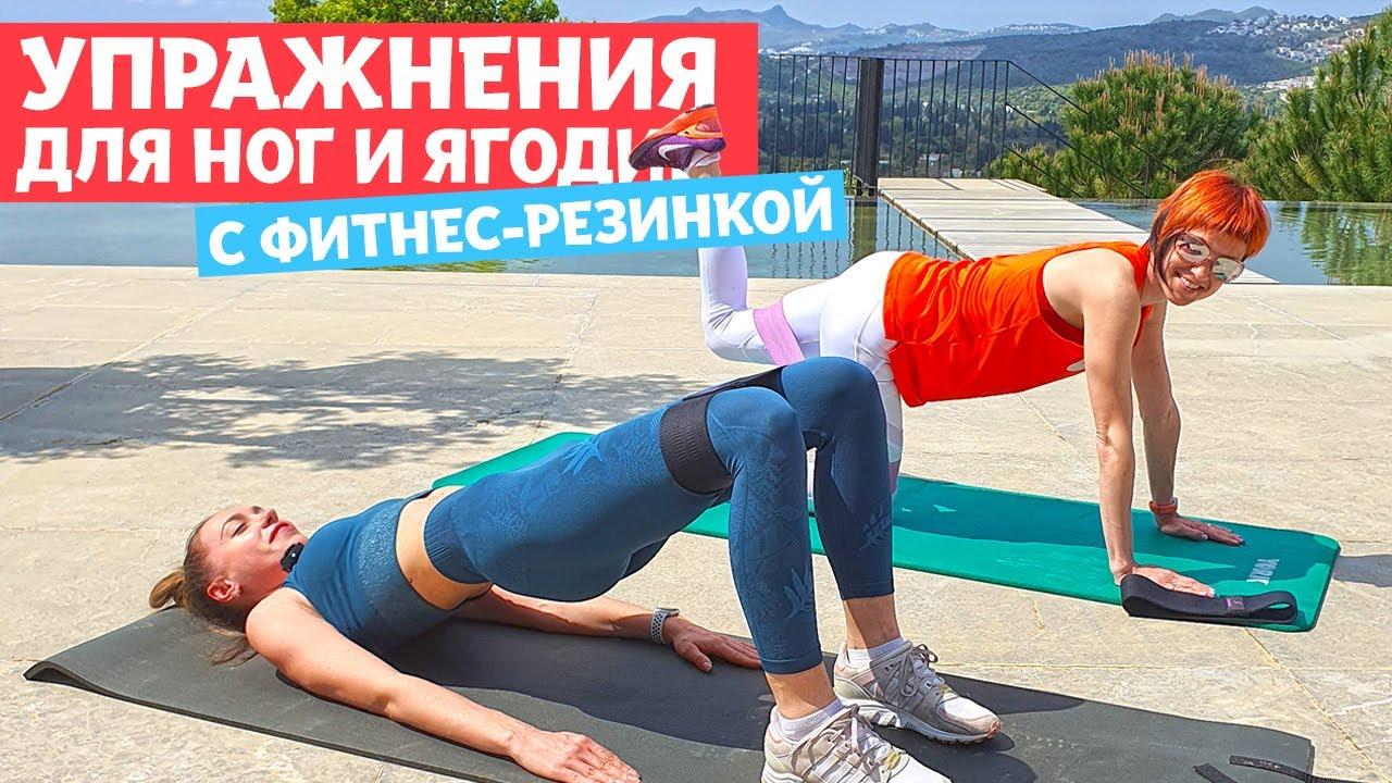 Упражнения для похудения дома с фитнес резинкой. Домашние ...