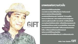 บทเพลงแห่งความห่วงใย GiFT My Project (official audio)