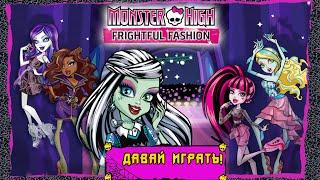 Монстр Хай – Пугающая Мода! Давай играть в Monster High – Frightful Fashion!