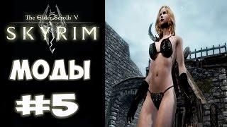 The Elder Scrolls V Skyrim ► Убийца Дракона ► #5 Прохождение и МОДы