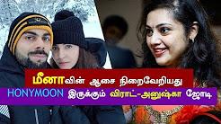Meena's wish fulfilled : Virat – Anushka pair in Honeymoon