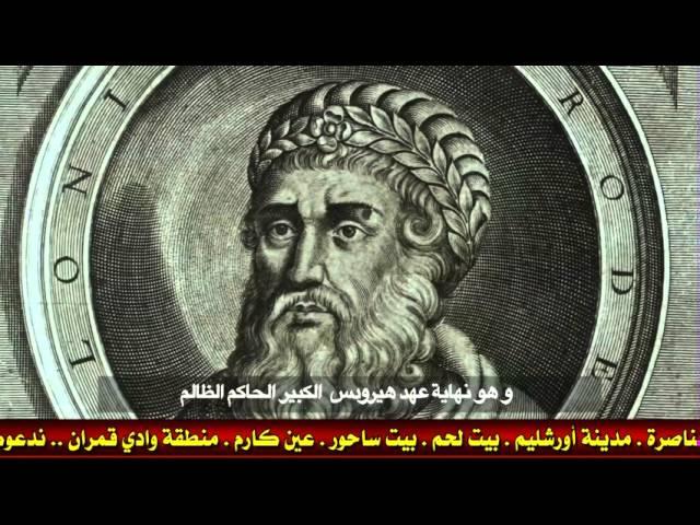 10- أهم ما سجله التاريخ عن حياة هيرودس الكبير