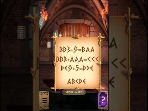 Как пройти 107 уровень в игре 100 дверей