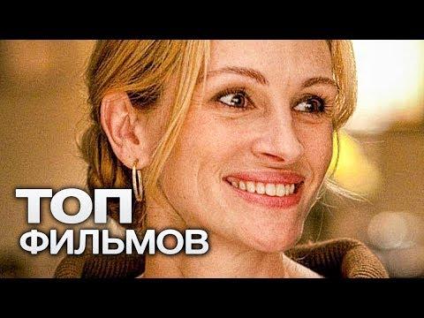 ТОП-10 КЛАССНЫХ ФИЛЬМОВ ДЛЯ ХОРОШЕГО НАСТРОЕНИЯ! - Видео онлайн