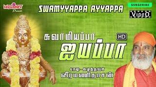 Andha vaarar ayyappa...indha vaarar ayyappa By Veeramani Daasan