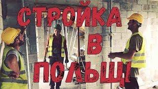 Стройка в Польщі. Зарплата. #bizemigrant