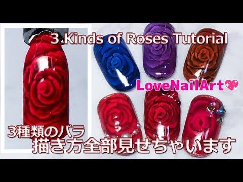 薔薇ネイルの描き方難しいのから簡単なのまで3種類お見せします!【バラネイル・ネイルアート】 3 kinds of rose nails tutorial (Nail art)