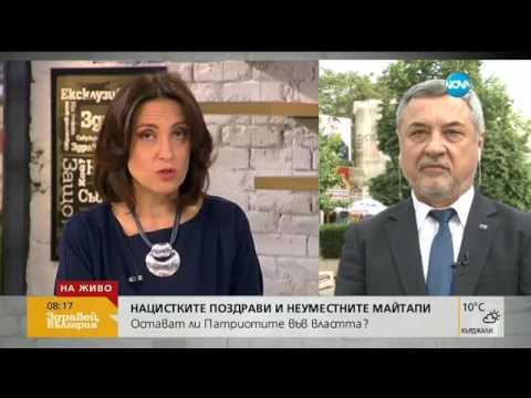 Валери Симеонов: Смятам, че сме жертви на лов на вещици - Здравей, България (19.05.2017г.)