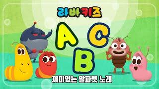 ★재미있는 알파벳노래★ | ABC노래 | 영어공부 | …