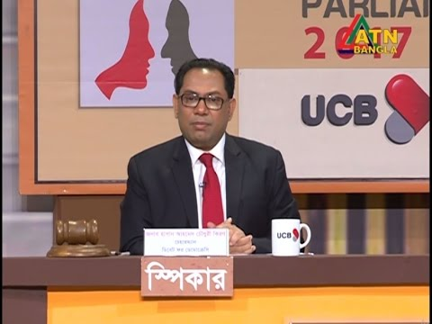 Public Parliament-2017 on Role in preventing corruption in institutional surveillance