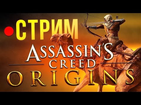 ASSASSIN'S CREED: Origins - Часть 5