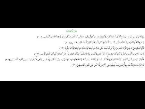 SURAH AL-MAEDA #AYAT 20-26: 24th March 2021