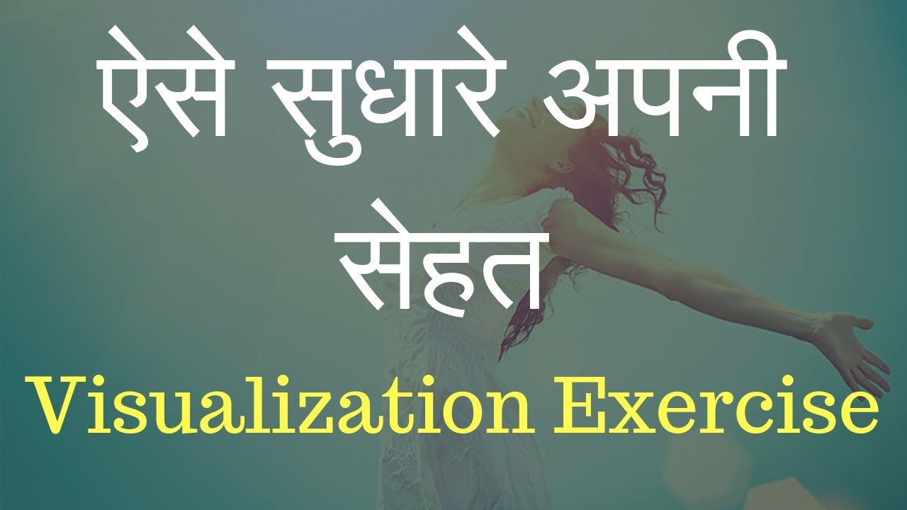 Visualization Exercise: For Health [in Hindi] by Ram Verma