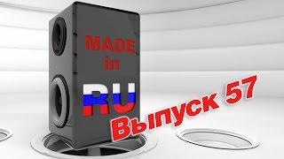 #MADEINRU  Выпуск 57  Гость – Митя Фомин / EUROPA PLUS TV