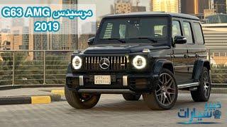 مرسيدس G63 AMG الجديد 2019