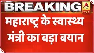 Will Lockdown Maharashtra, If Needed: Rajesh Tope   ABP News