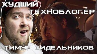 Худший техноблогер вселенной Тимур Сидельников