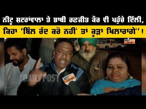 Neetu Shatran Wala ਤੇ ਭਾਬੀ Ranjit Kaur ਵੀ ਪਹੁੰਚੇ Delhi, ਕਿਹਾ 'ਬਿੱਲ ਰੱਦ ਕਰੋ ਨਹੀਂ ਤਾਂ !