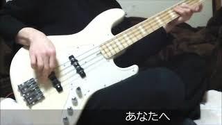 YOICHI(よいち) ベース2分動画 「あなたへ 」 栗山夢衣 【定期的によい...