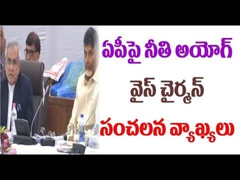 Niti aayog Vice Chairman Sensational Comments    ఏపీపై నీతి అయోగ్ వైస్ చైర్మన్ సంచలన వ్యాఖ్యలు