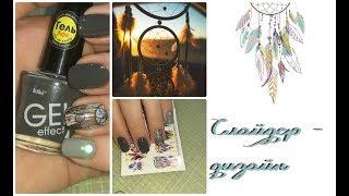 Простой дизайн ногтей со слайдерами   Ловец снов