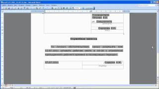 служебная записка пример СЭД bb workspace
