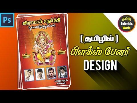Advance Wedding Flex Banner Design Photoshop Tamil Tutorials