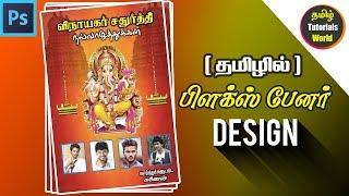 Flex Banner Design in Photoshop Tamil Tutorials World_HD