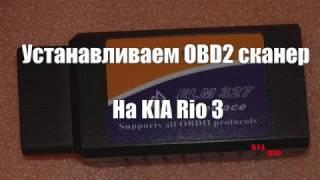 Устанавливаем ELM327 OBD2 сканер на KIA Rio 3