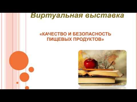 Качество и безопасность пищевой продукции