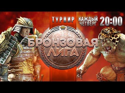 видео: panzar: Бронзовая лига 25.09.2014 (комментирует Старуха)