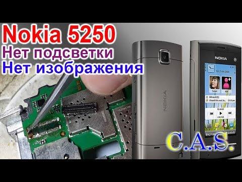 Nokia 5250 - нет изображения и подсветки