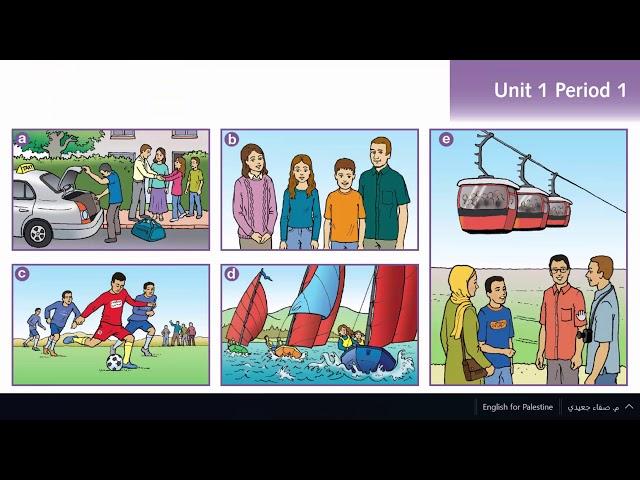 صفحة 4 وصفحة 5 الفصل الأول الصف العاشر