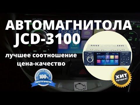 Автомагнитола JSD-3001 купить, цена, отзывы. 1DIN магнитола JSD 3001 с тач экраном обзор