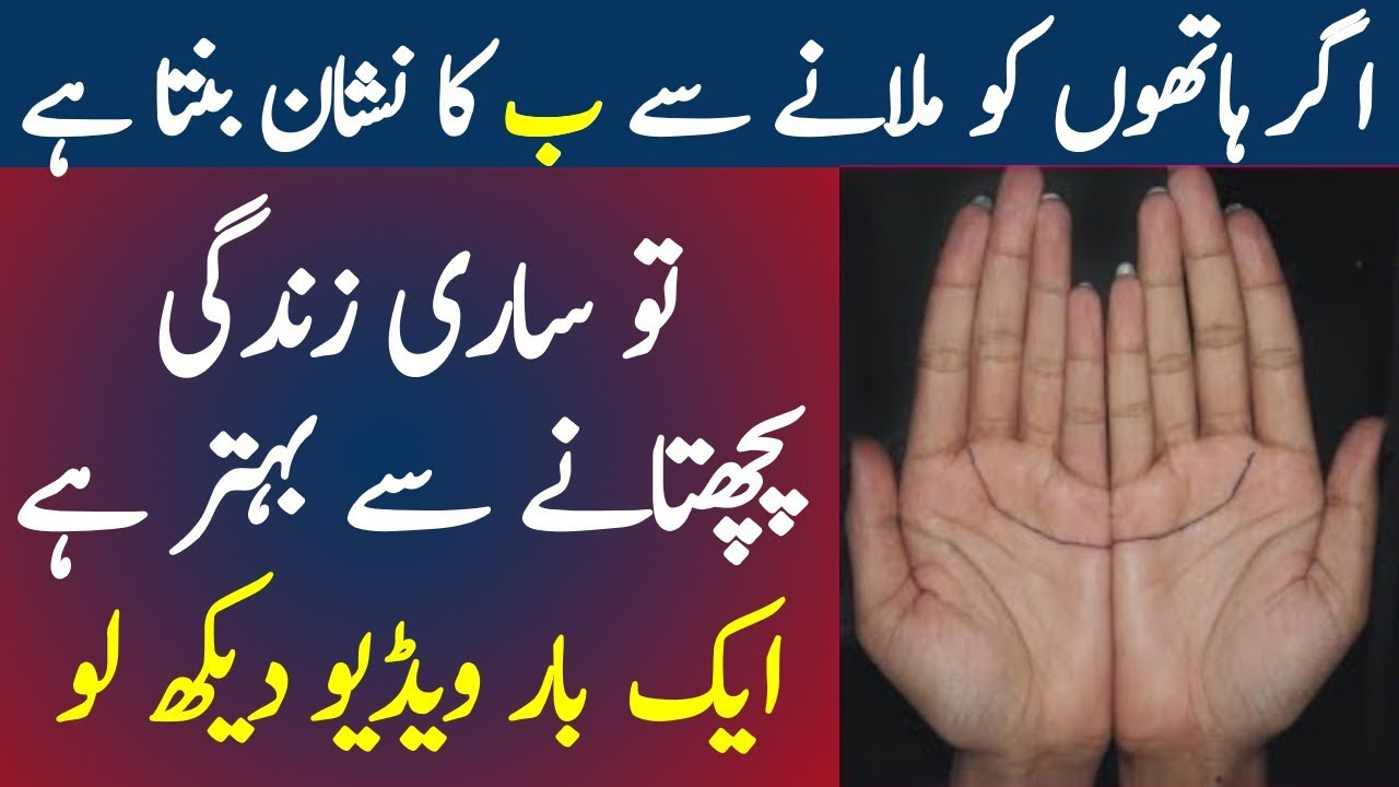 Download Different Hand Lines and their meaning in palmistry